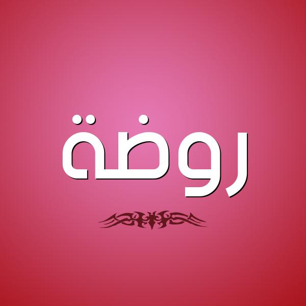 شكل 2 صوره للإسم بخط عريض صورة اسم روضة Rowda
