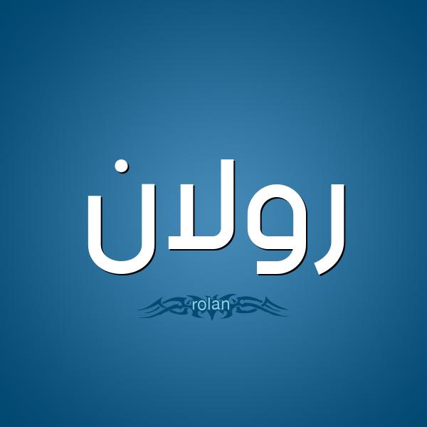 حكم التسمية بـ اسم رولان قاموس الأسماء و المعاني