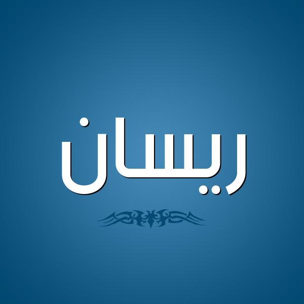 شكل 2 صوره للإسم بخط عريض صورة اسم ريسان Risan