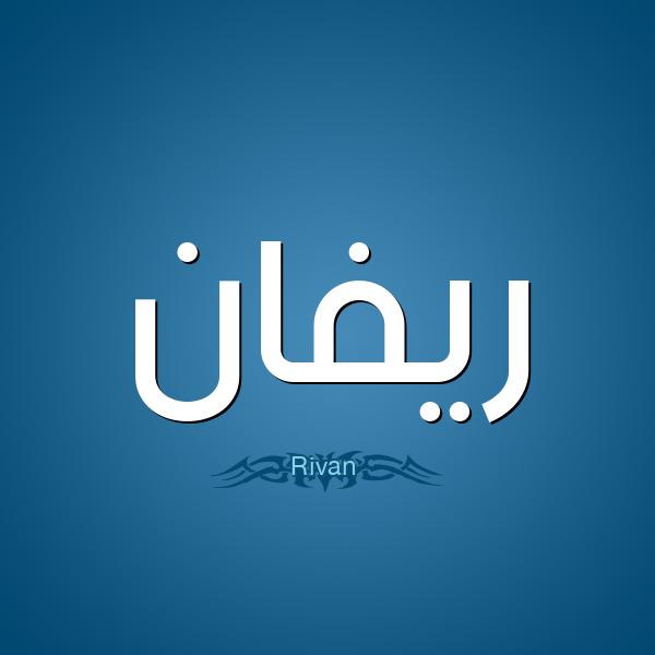 مشاهير يحملون اسم ريفان و معنى اسم ريفان قاموس الأسماء و المعاني