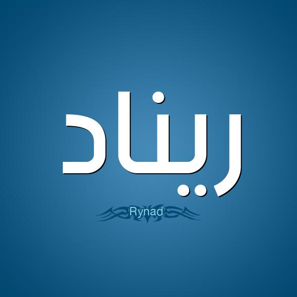 حكم التسمية بـ اسم ريناد قاموس الأسماء و المعاني