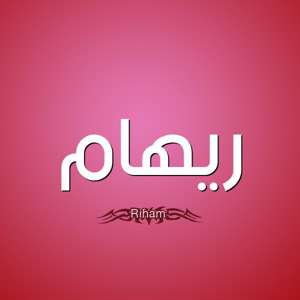 معنى اسم ريهام Riham قاموس الأسماء و المعاني