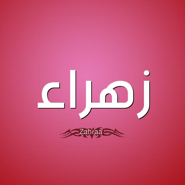 صور اسم ز ه راء قاموس الأسماء و المعاني