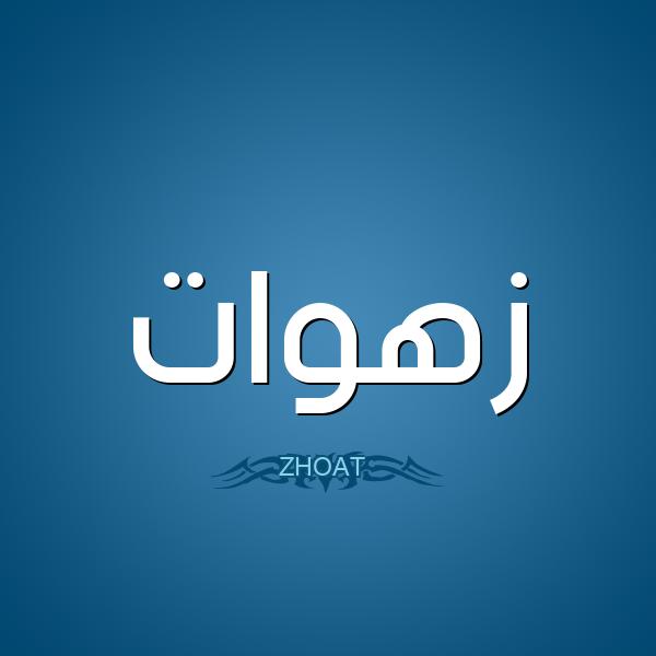 معنى اسم زهوات قاموس الأسماء و المعاني