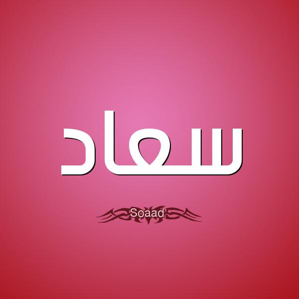 حكم التسمية بـ اسم سعاد قاموس الأسماء و المعاني