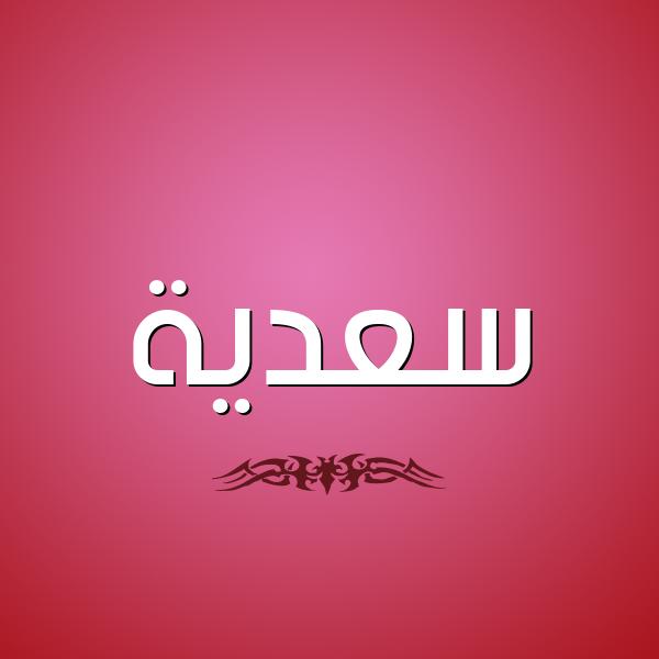 شكل 2 صوره للإسم بخط عريض صورة اسم سعدية Sadiya