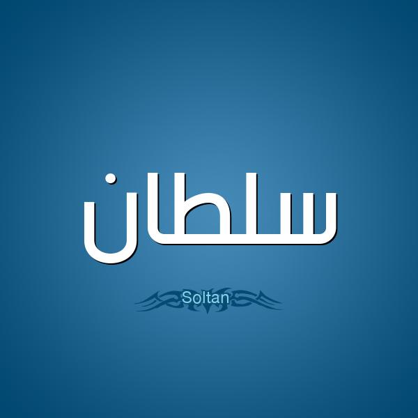 مشاهير يحملون اسم سلطان و معنى اسم سلطان قاموس الأسماء و المعاني