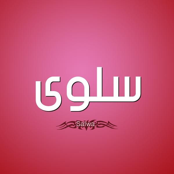 مشاهير يحملون اسم سلوى و معنى اسم سلوى قاموس الأسماء و المعاني