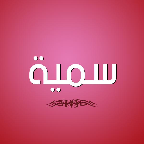 شكل 2 صوره للإسم بخط عريض صورة اسم سمية Somia