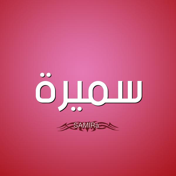 صور اسم س ميرة قاموس الأسماء و المعاني