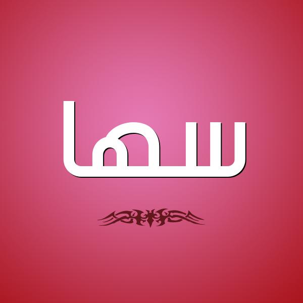 شكل 2 صوره للإسم بخط عريض صورة اسم سُها Soha