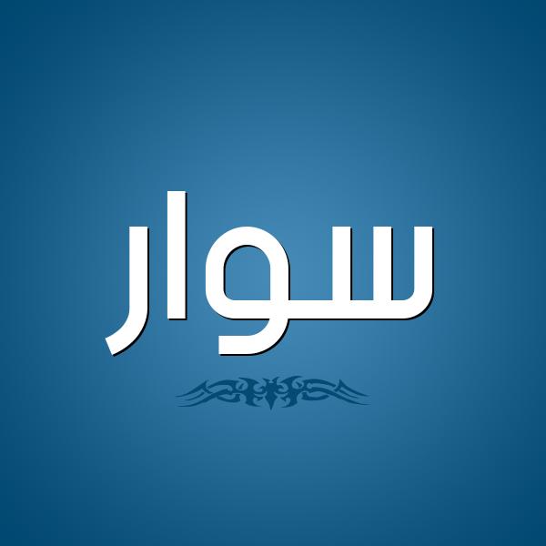 شكل 2 صوره للإسم بخط عريض صورة اسم سوار Sewar