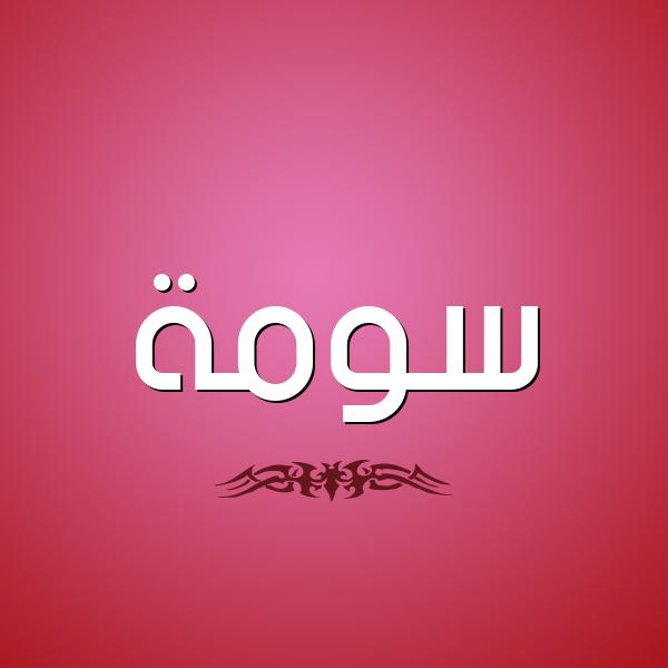 شكل 2 صوره للإسم بخط عريض صورة اسم سُومة SOOMH