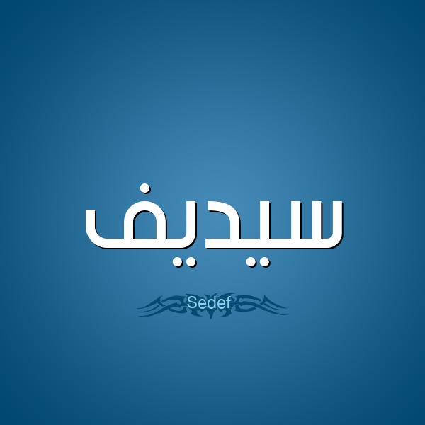 معنى اسم سيديف قاموس الأسماء و المعاني