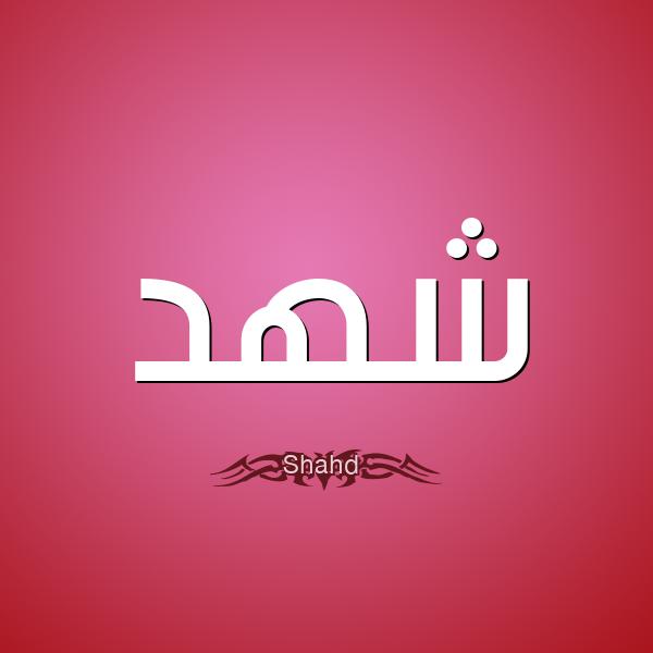 مشاهير يحملون اسم شهد و معنى اسم شهد قاموس الأسماء و المعاني