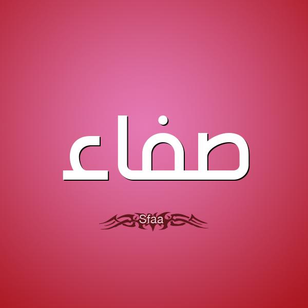 معنى اسم صفاء Sfaa قاموس الأسماء و المعاني