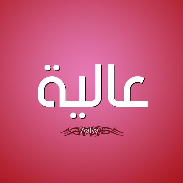معنى اسم عالية   قاموس الأسماء و المعاني