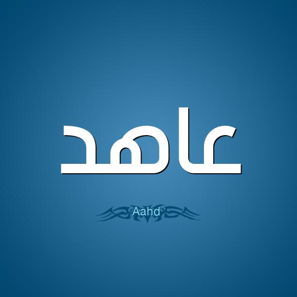 معنى اسم عاهد Aahd قاموس الأسماء و المعاني