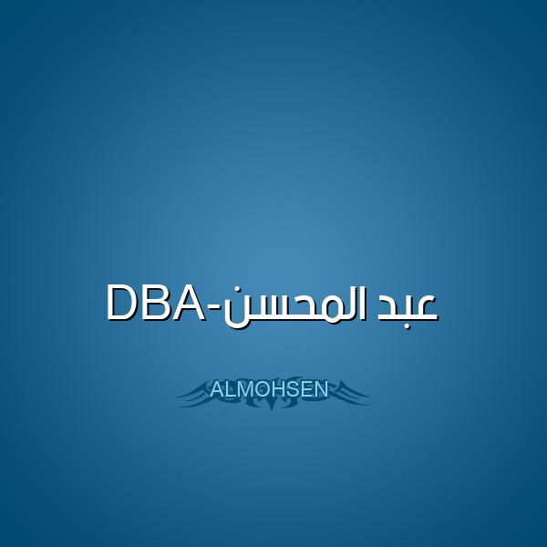 معنى اسم عبد الم ح س ن قاموس الأسماء و المعاني