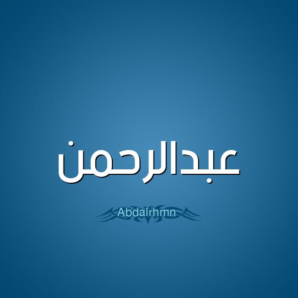 اسم عبد الرحمن بالانجليزي