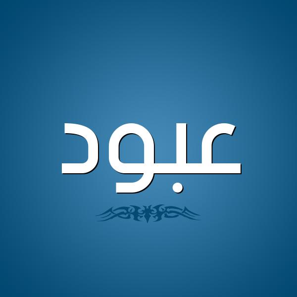 شكل 2 صوره للإسم بخط عريض صورة اسم عبود Abod