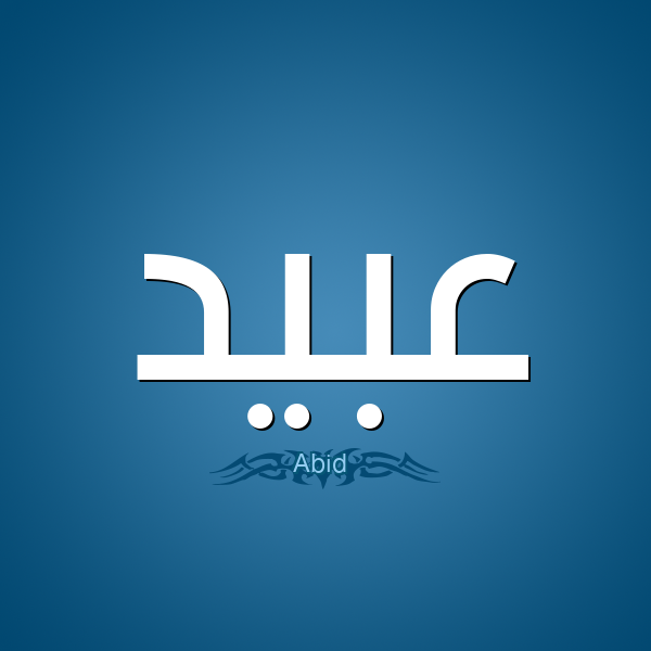 حكم التسمية بـ اسم عبيد قاموس الأسماء و المعاني