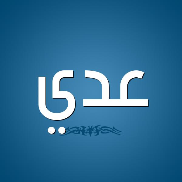 شكل 2 صوره للإسم بخط عريض صورة اسم عَدِيّ AADEI
