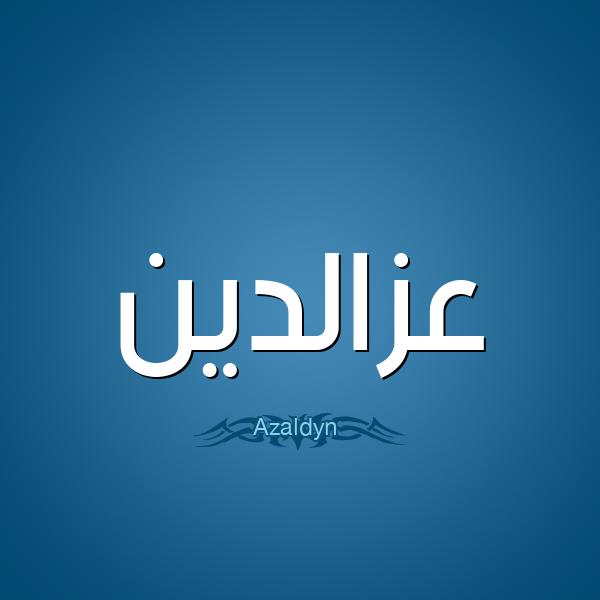 صور اسم عزالدين قاموس الأسماء و المعاني