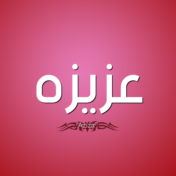 معنى اسم عبد العزيز Abdulaziz في اللغة العربية وصفات حامل اسم عبد العزيز موقع المصطبة