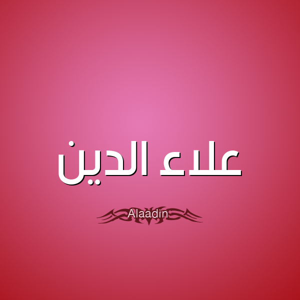 صور اسم علاء الدين قاموس الأسماء و المعاني