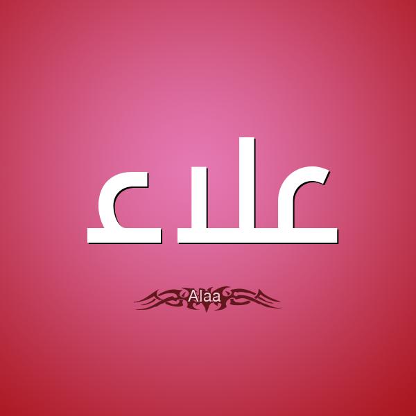 حكم التسمية بـ اسم علاء قاموس الأسماء و المعاني