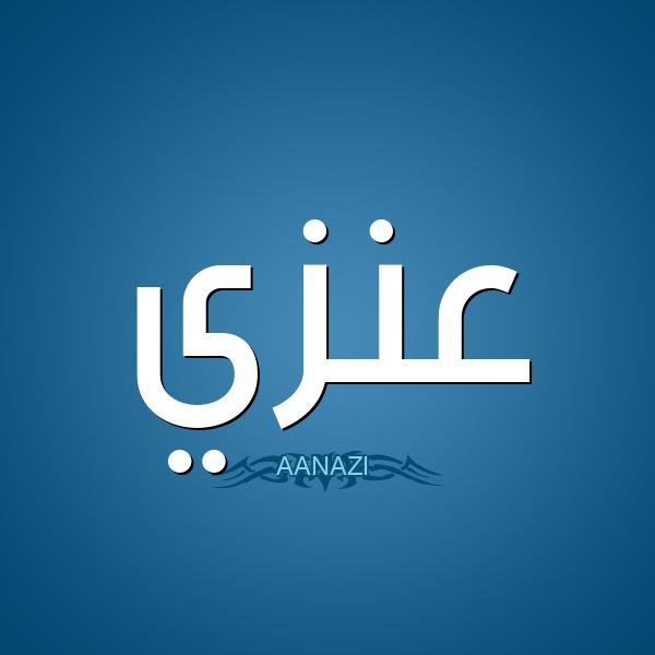 مشاهير يحملون اسم ع ن زي و معنى اسم ع ن زي قاموس الأسماء و المعاني