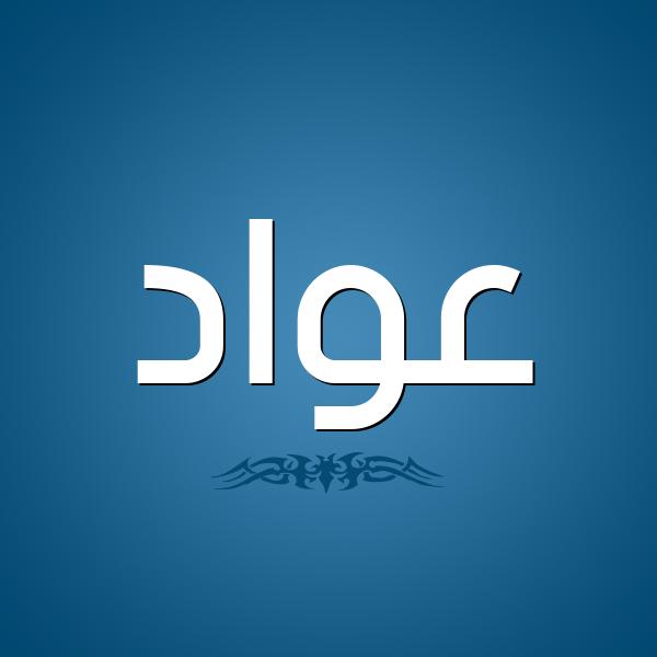 شكل 2 صوره للإسم بخط عريض صورة اسم عواد Awad