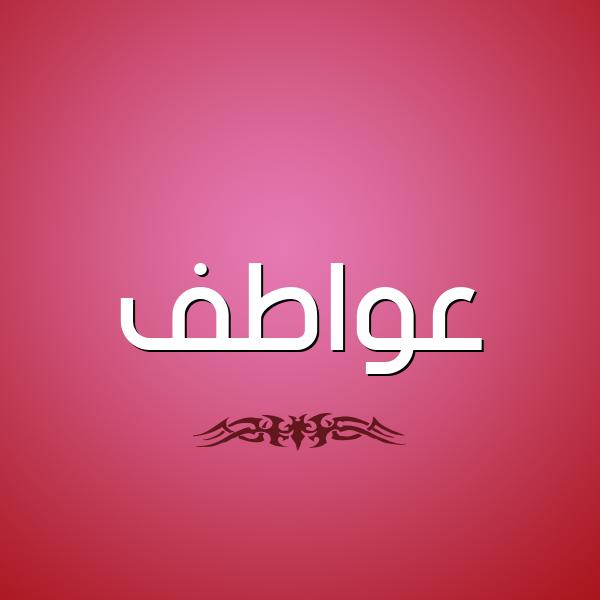 شكل 2 صوره للإسم بخط عريض صورة اسم عواطف Awatf