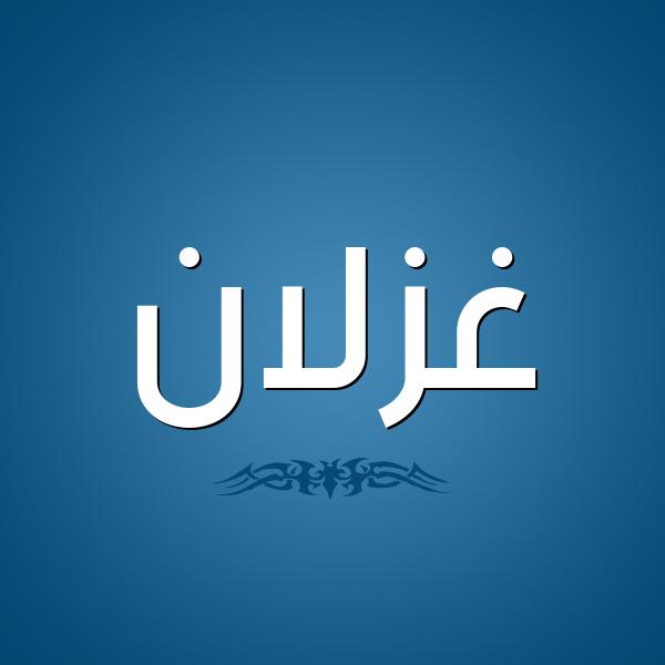 شكل 2 صوره للإسم بخط عريض صورة اسم غزلان Ghzlan