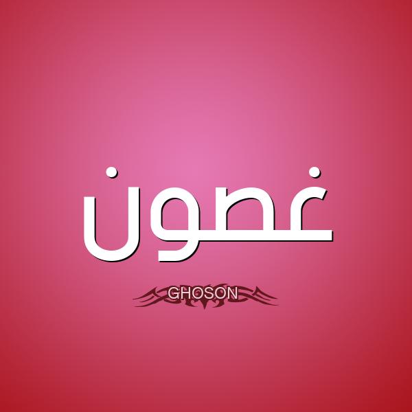 معنى اسم غ صون Ghoson قاموس الأسماء و المعاني