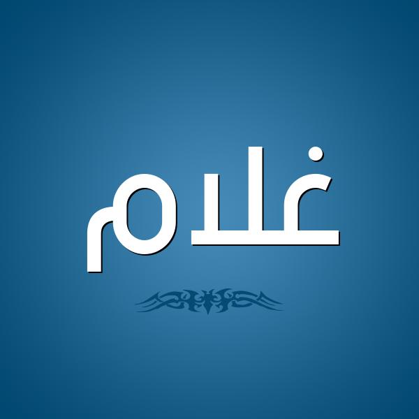 شكل 2 صوره للإسم بخط عريض صورة اسم غلام Ghlam