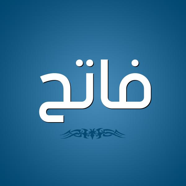 شكل 2 صوره للإسم بخط عريض صورة اسم فاتح Fath