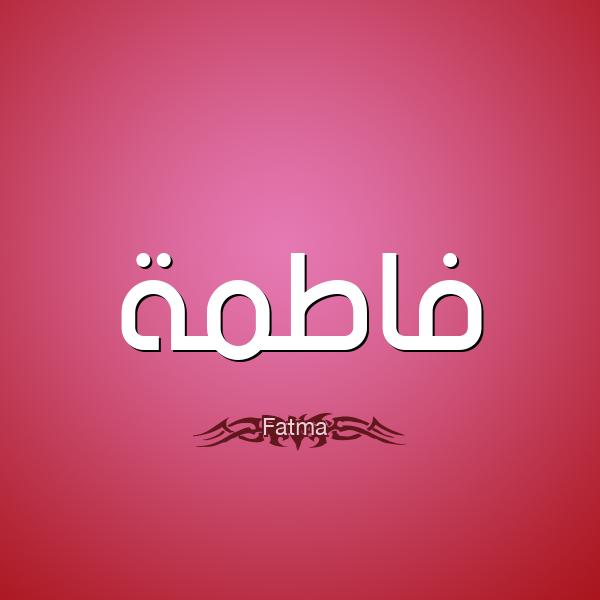 صور اسم فاطمة قاموس الأسماء و المعاني