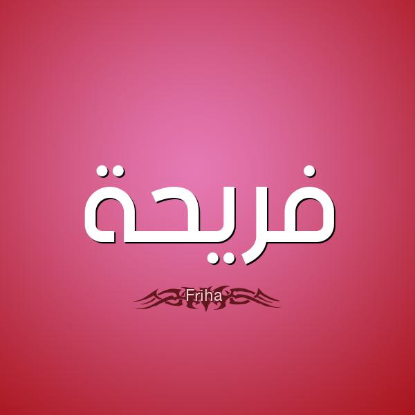 صفات حامل إسم فريحة و معنى اسم فريحة قاموس الأسماء و المعاني