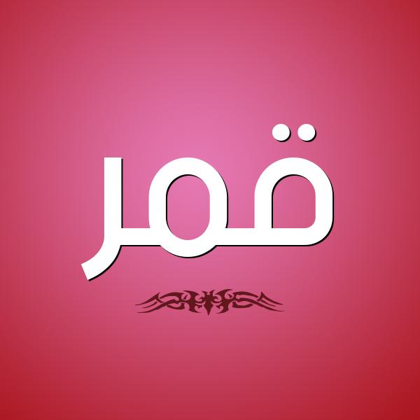 شكل 2 صوره للإسم بخط عريض صورة اسم قَمَر Qamar