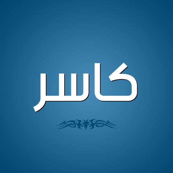 شكل 2 صوره للإسم بخط عريض صورة اسم كاسر Kasr
