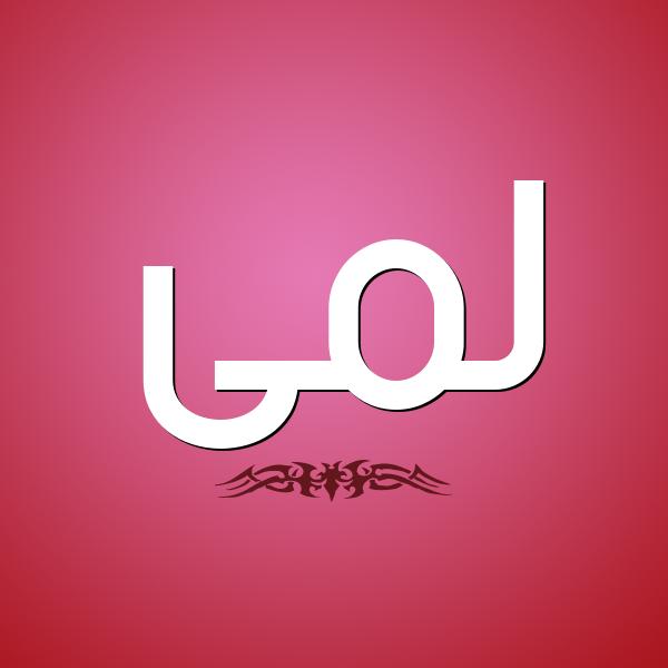 شكل 2 صوره للإسم بخط عريض صورة اسم لَمَى LAMAA