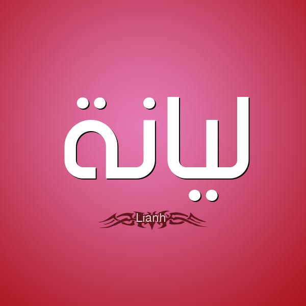صفات حامل إسم ليانة و معنى اسم ليانة قاموس الأسماء و المعاني