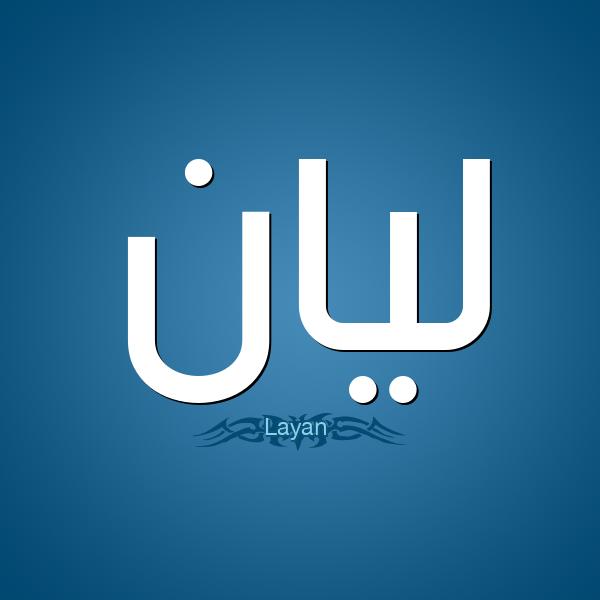 صور اسم ليان قاموس الأسماء و المعاني