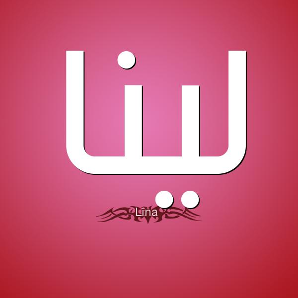 معنى اسم لينا Lina قاموس الأسماء و المعاني