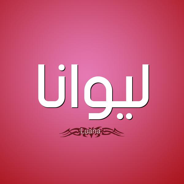 صفات حامل إسم ليوانا و معنى اسم ليوانا قاموس الأسماء و المعاني