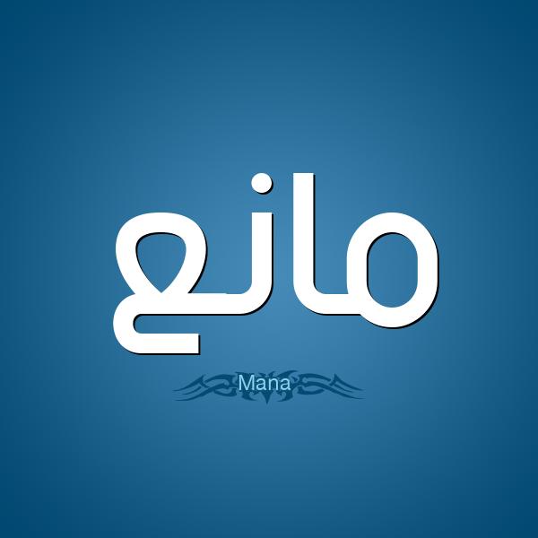 صفات حامل إسم مانع و معنى اسم مانع قاموس الأسماء و المعاني