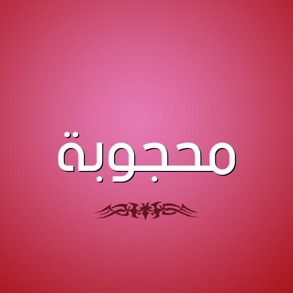 شكل 2 صوره للإسم بخط عريض صورة اسم محجوبة Mahjouba