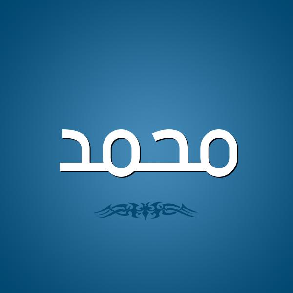 شكل 2 صوره للإسم بخط عريض صورة اسم محمد Mohammed